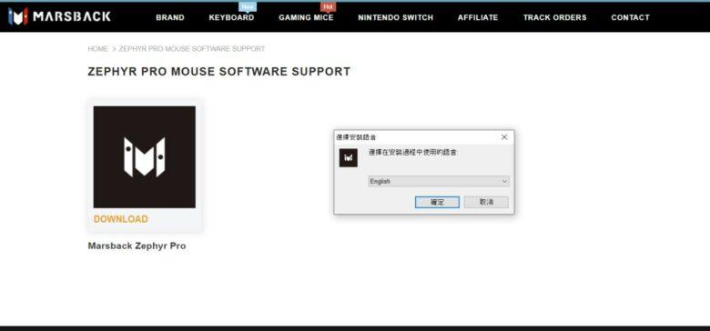 Marsback Zephyr Pro Software